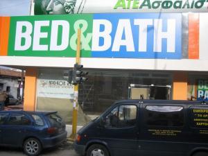 BED  BATH 7