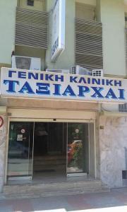 geniki kliniki taxiarhai